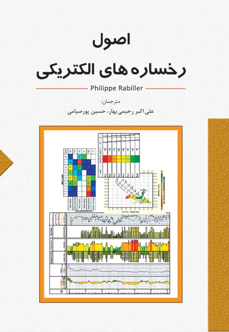 اصول رخساره هاي الكتريكي acies Prediction and Data Modeling for Reservoir Characterization - PHILIPPE RABILLER